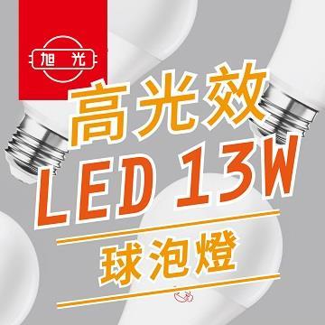 旭光 13W高光效LED球燈泡-黃光色