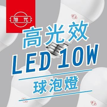旭光 10W高光效LED球燈泡-晝光色