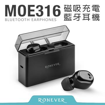 Ronever MOE316雙耳磁吸充電藍牙耳機