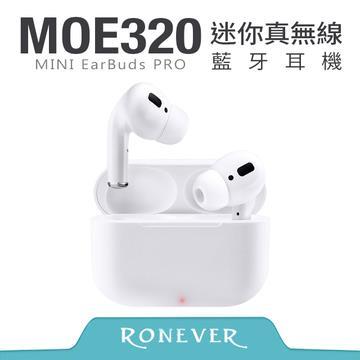 Ronever MOE320迷你真無線藍牙耳機