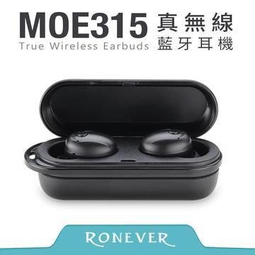 Ronever MOE315真無線藍牙耳機