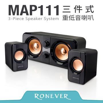 Ronever MAP111三件式重低音喇叭