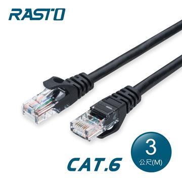 RASTO Cat.6超高速網路線-3米