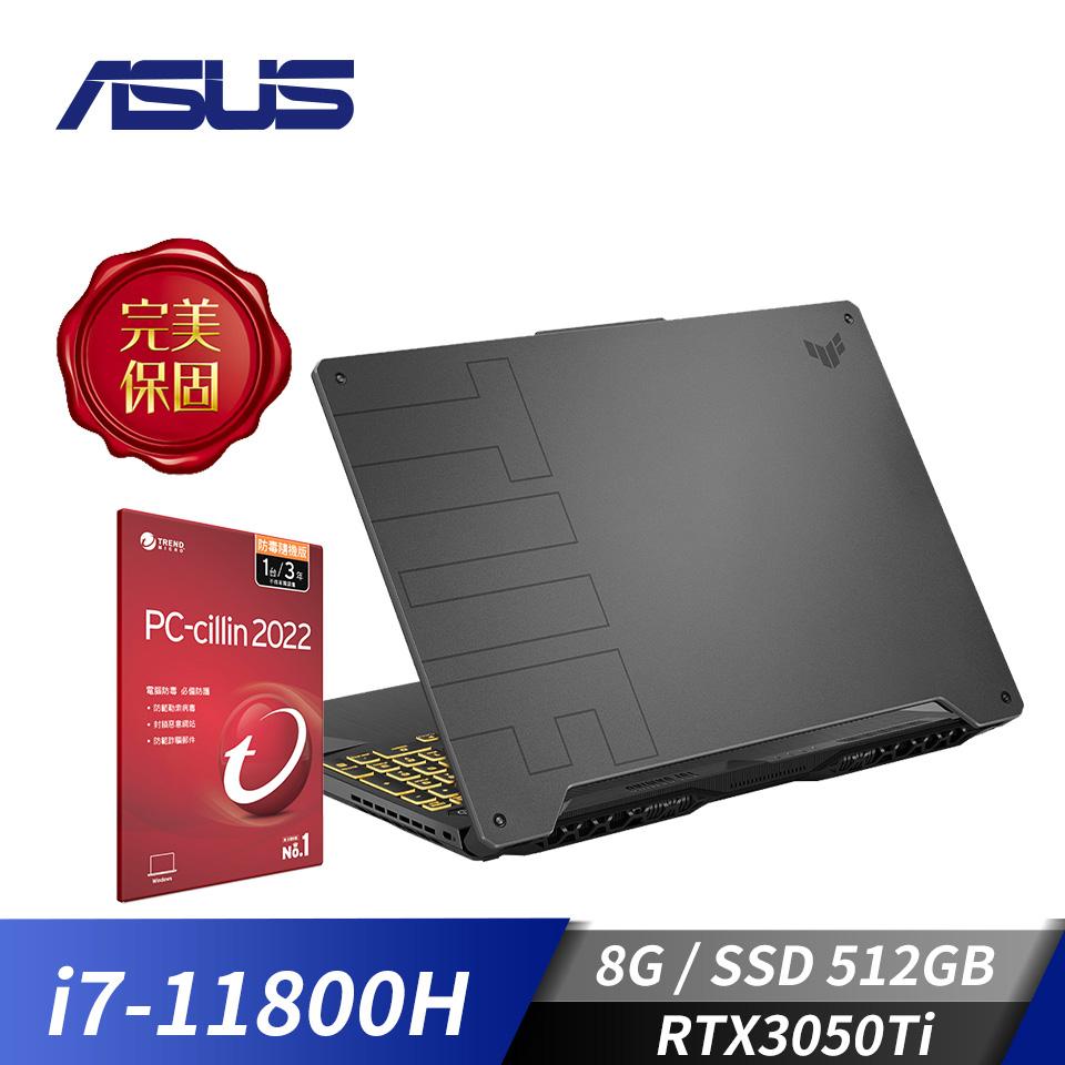 [附PC防毒]華碩ASUS TUF 電競筆電 灰(i7-11800H/8G/512G/RTX3050Ti/W10)