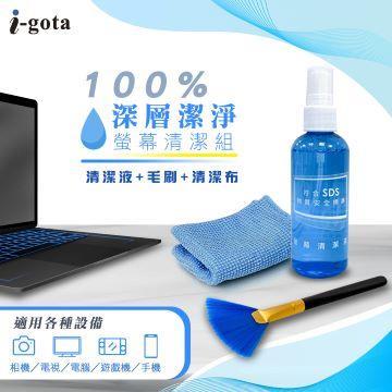 i-gota CK-L16 3合1螢幕清潔組