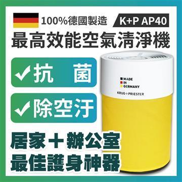 德國Krug+Priester空氣清淨機