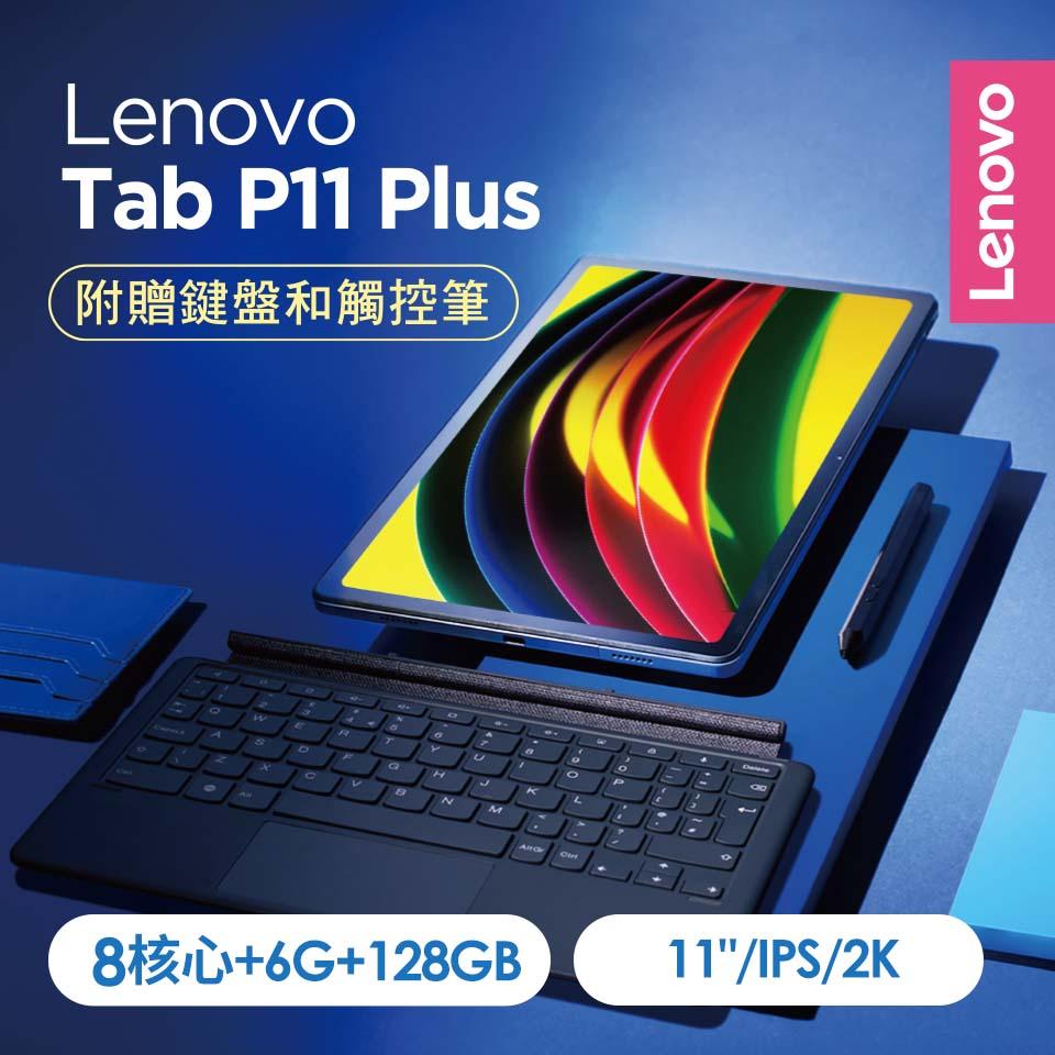 聯想LENOVO Tab P11 Plus 11吋平板電腦