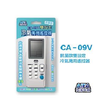 AIFA抗菌款雙設定冷氣萬用遙控器