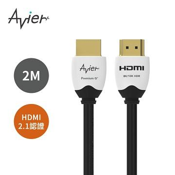 Avier G+ 8K HDMI高解析影音傳輸線2M