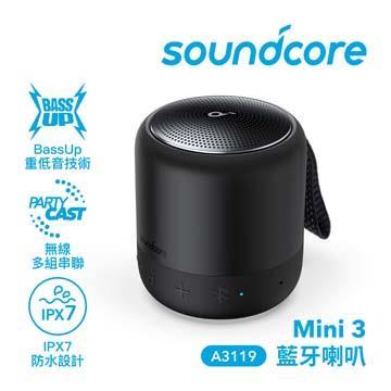 Soundcore Mini 3 藍牙喇叭