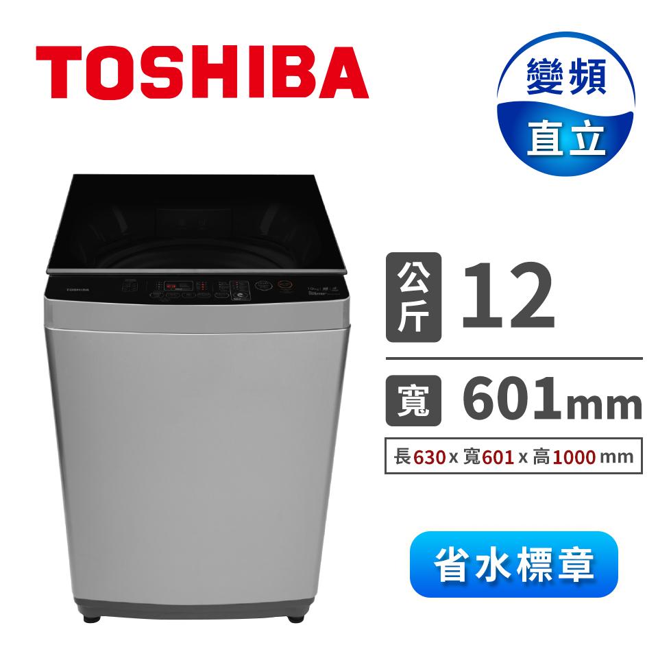 TOSHIBA 12公斤直立式變頻洗衣機