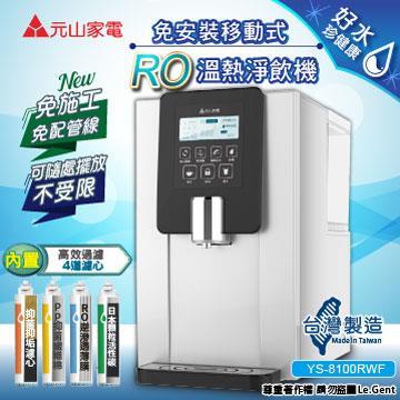 元山 RO溫熱飲水機(YS-8100RW)