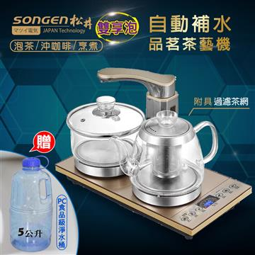 SONGEN松井 雙享泡自動補水泡茶機KR-1335-2