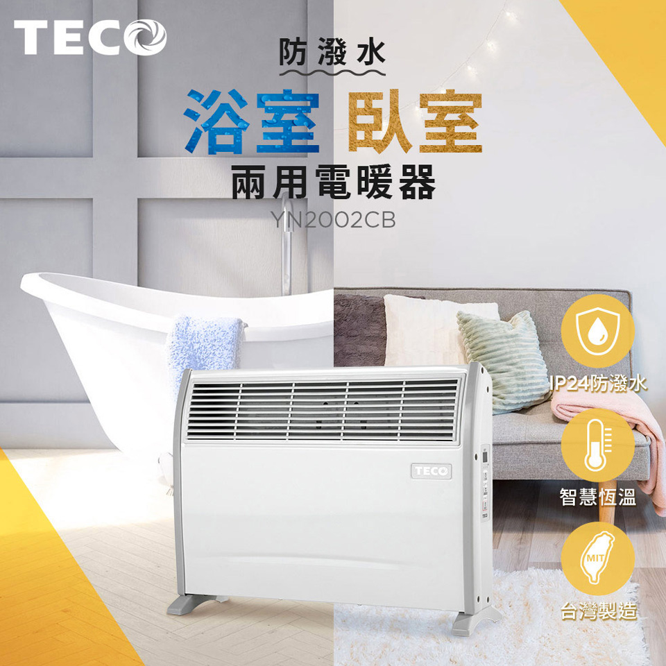 東元臥浴兩用電暖器