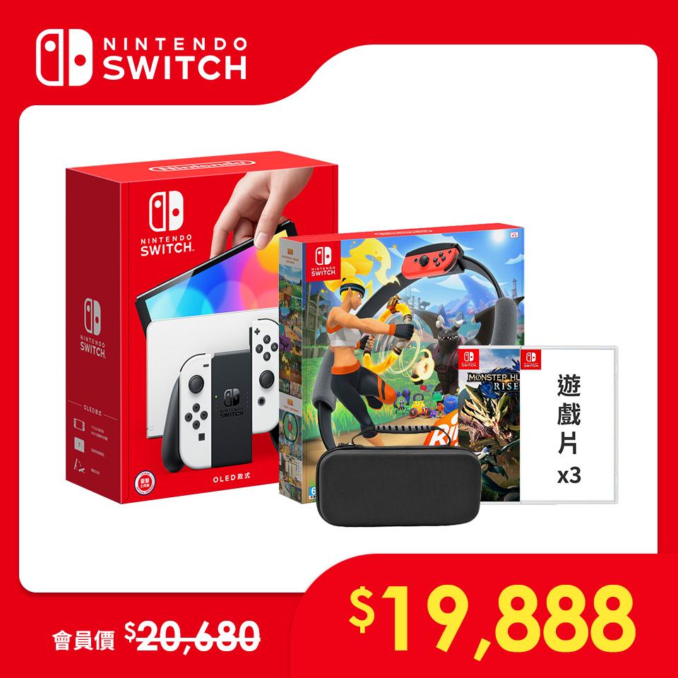 Nintendo Switch(OLED款式)豪華全配組|白色
