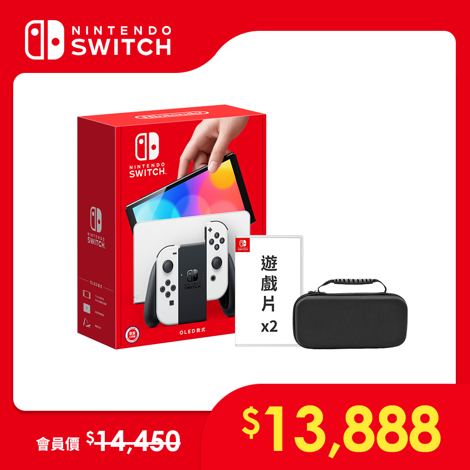 Nintendo Switch(OLED款式)雙重遊戲組|白色