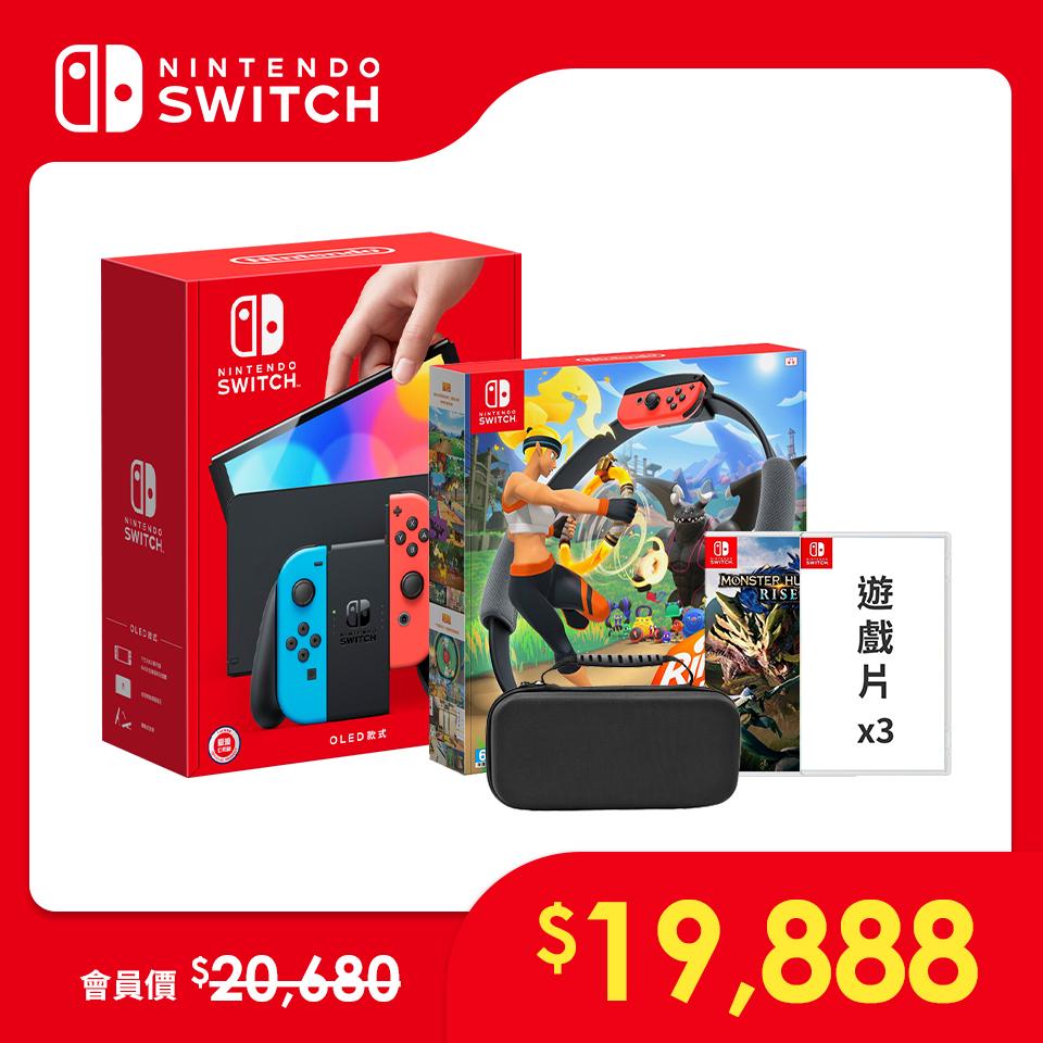 Nintendo Switch(OLED款式)豪華全配組|電光藍.電光紅