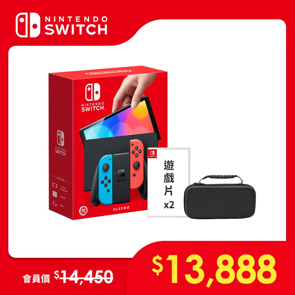 Nintendo Switch(OLED款式)雙重遊戲組|電光藍.電光紅