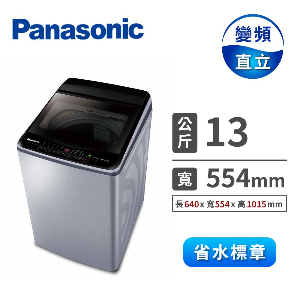 國際牌 Panasonic 13公斤Nanoe Ag變頻洗衣機
