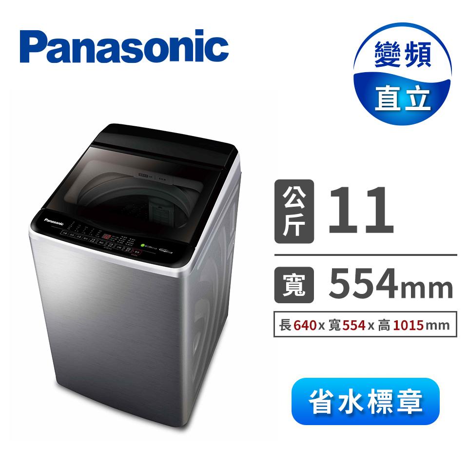 國際牌 Panasonic 11公斤Nanoe Ag變頻洗衣機