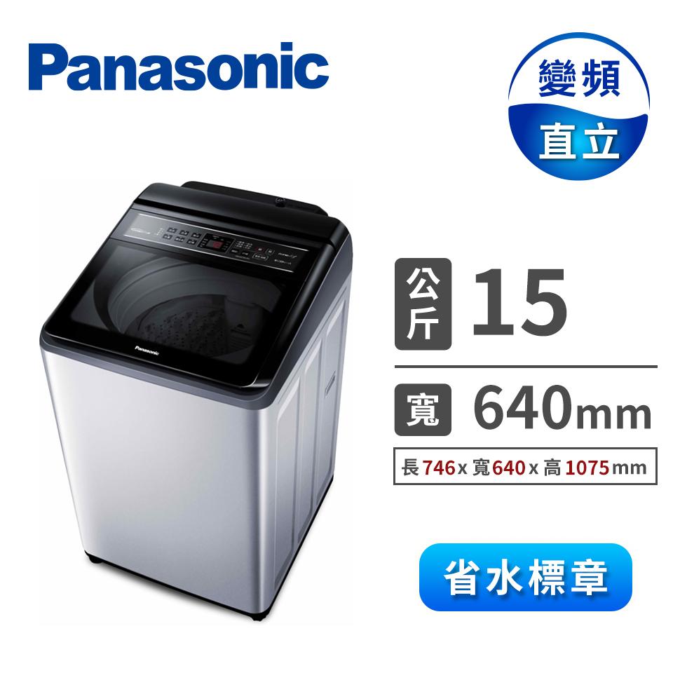 國際牌 Panasonic 15公斤變頻洗衣機