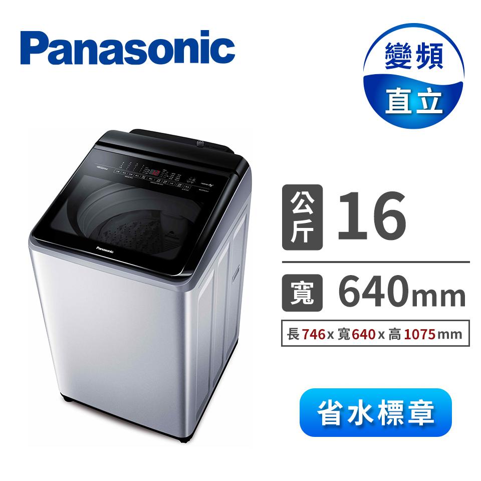 國際牌 Panasonic 16公斤Nanoe Ag變頻洗衣機