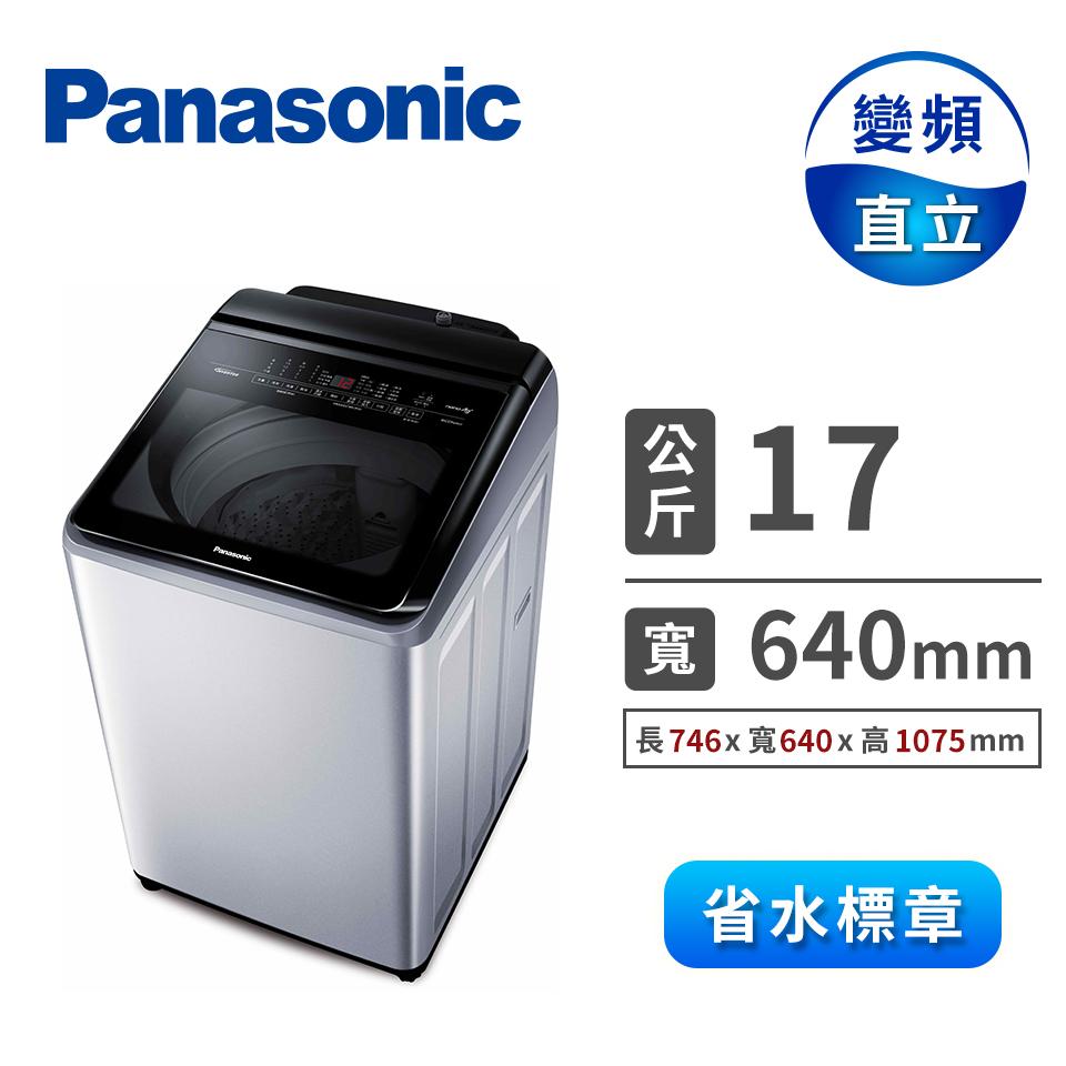 國際牌 Panasonic 17公斤Nanoe Ag變頻洗衣機