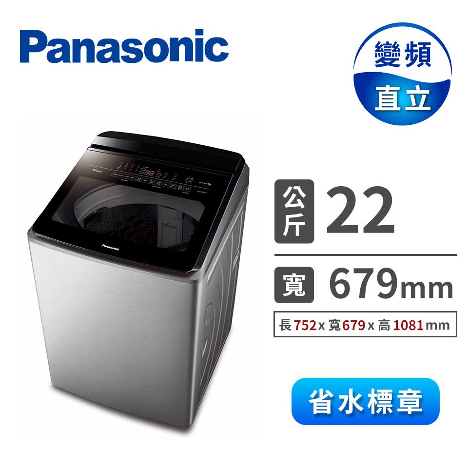 國際牌 Panasonic 22公斤Nanoe Ag變頻洗衣機