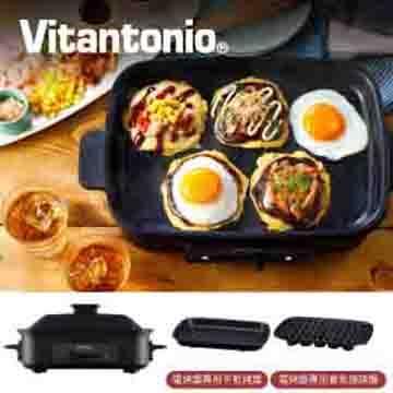 Vitantonio多功能電烤盤(霧夜黑)
