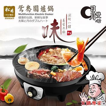 SONGEN松井 日月雙星火烤圍爐鍋