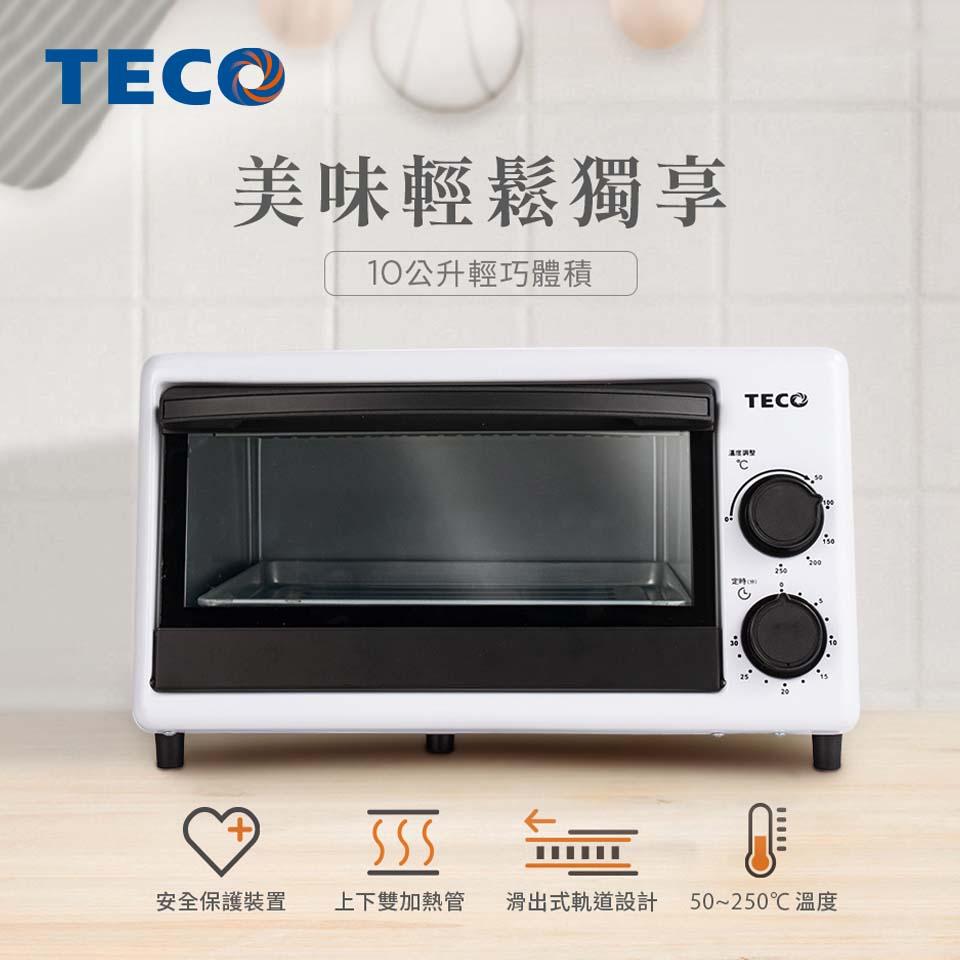 東元 TECO10L電烤箱