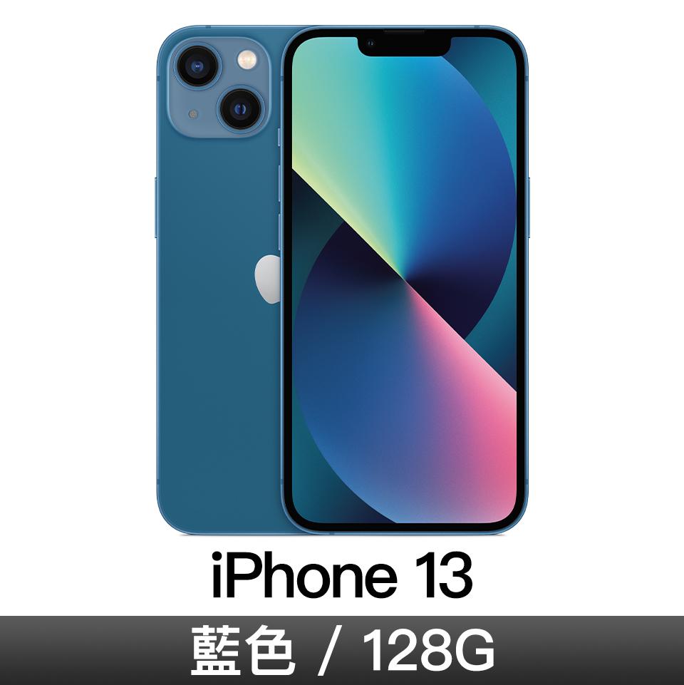 iPhone 13 128GB 藍色
