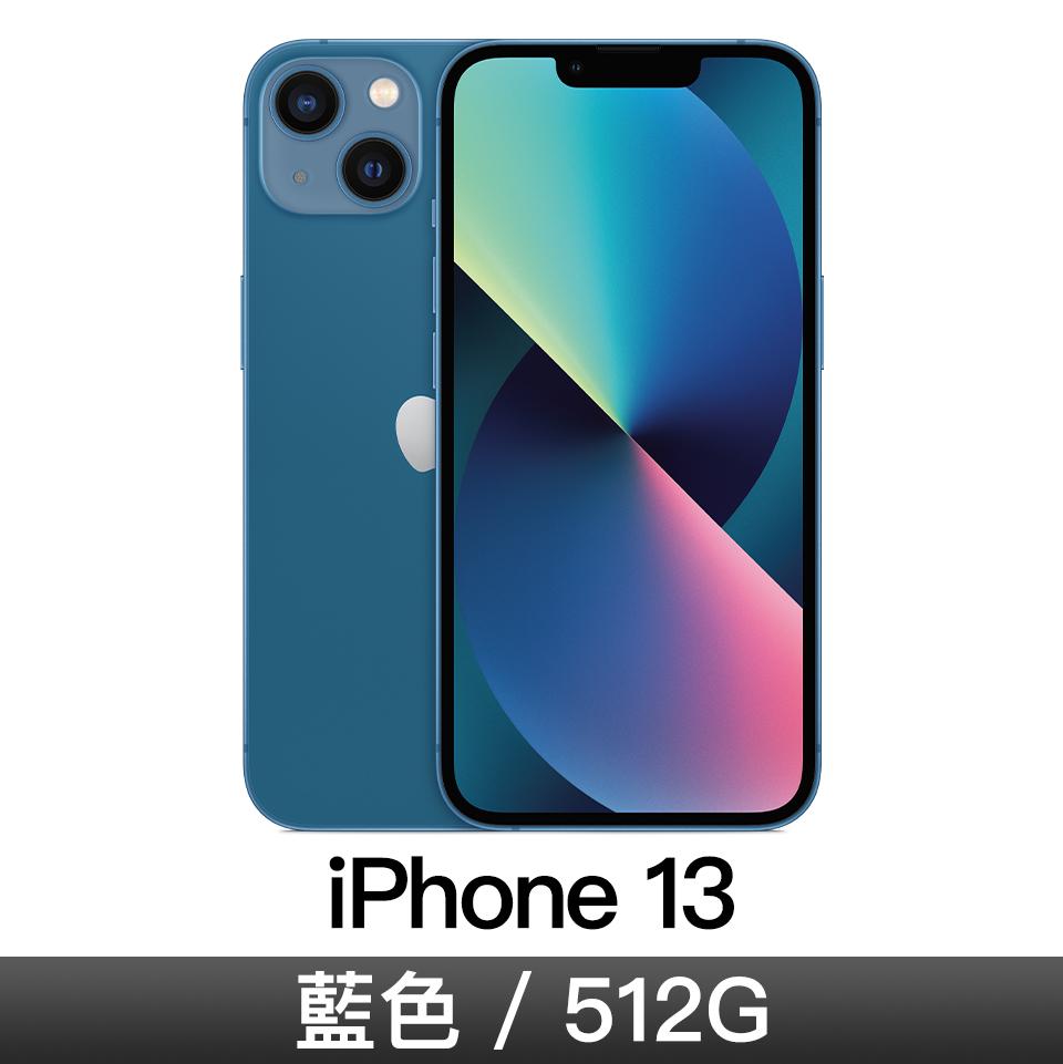 iPhone 13 512GB 藍色