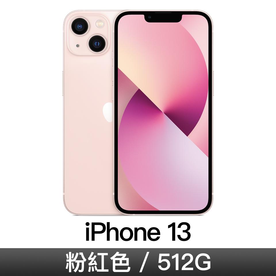 iPhone 13 512GB 粉紅色