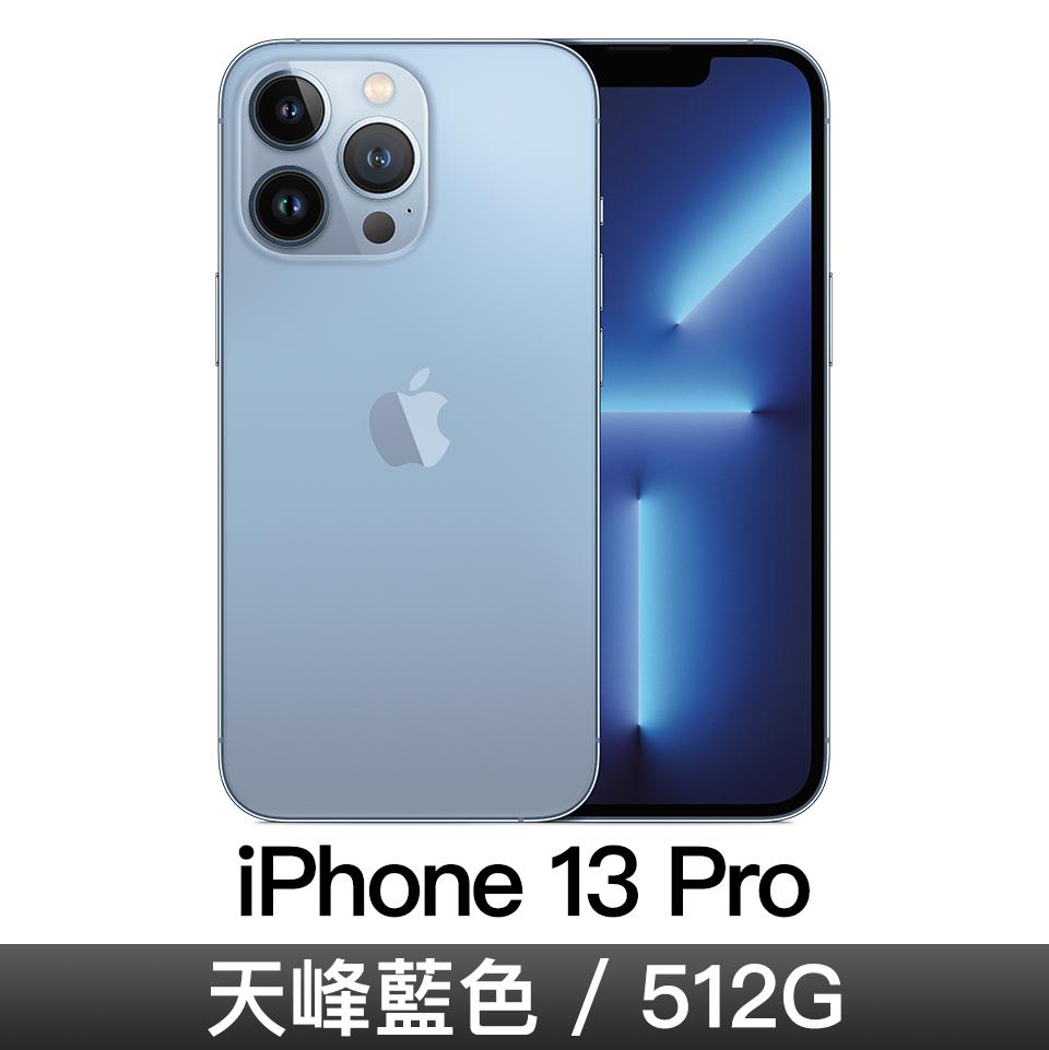 iPhone 13 Pro 512GB 天峰藍色