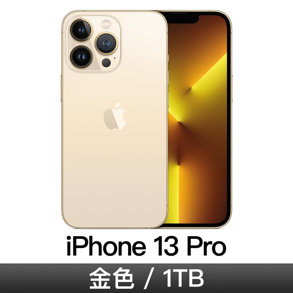 iPhone 13 Pro 1TB 金色