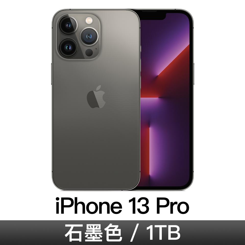 iPhone 13 Pro 1TB 石墨色
