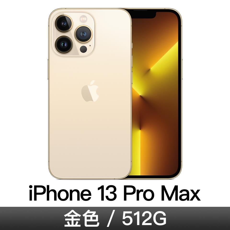 iPhone 13 Pro Max 512GB 金色