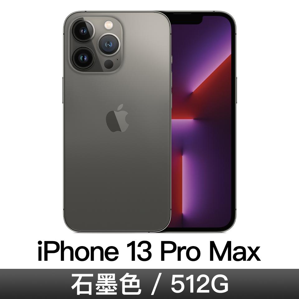 iPhone 13 Pro Max 512GB 石墨色