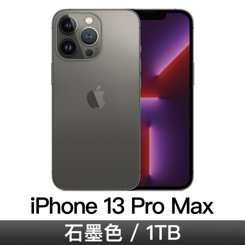 iPhone 13 Pro Max 1TB 石墨色
