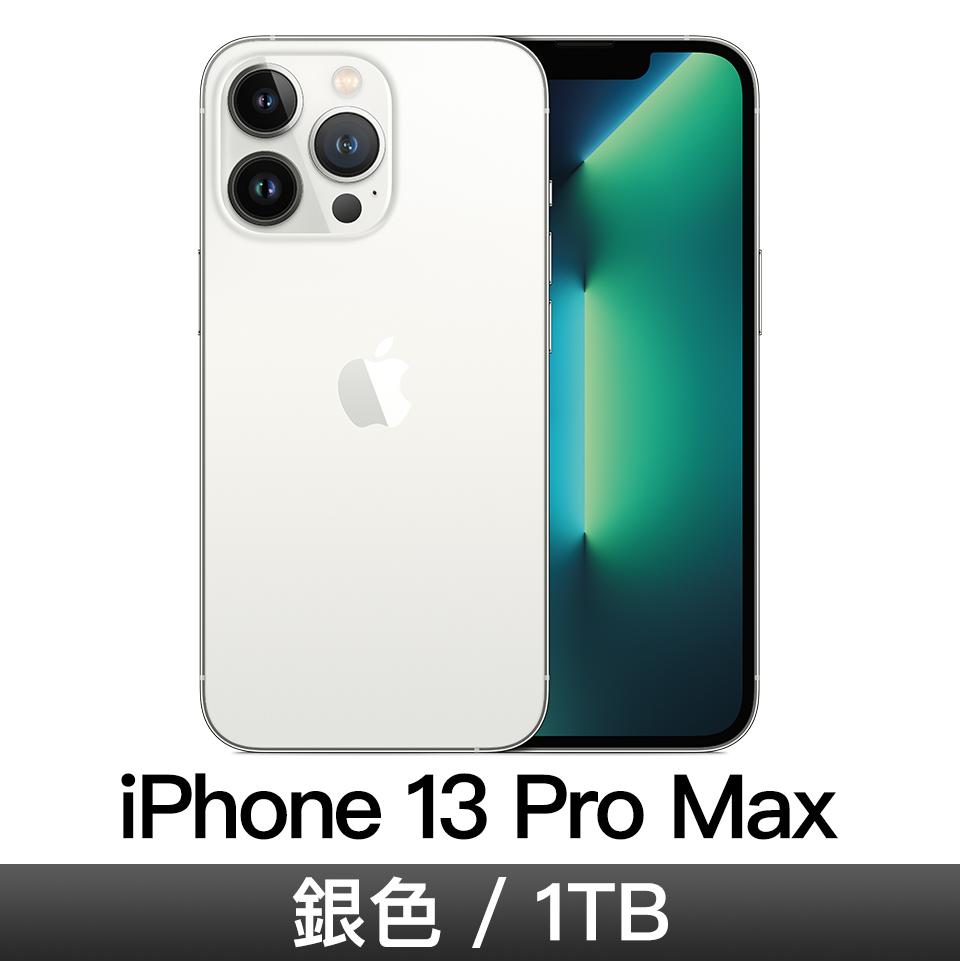 iPhone 13 Pro Max 1TB 銀色