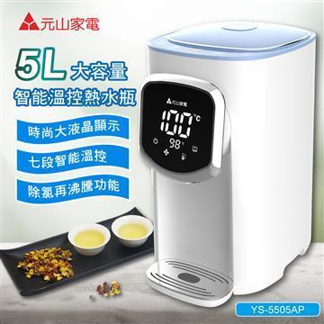 元山 5L大容量智能溫控飲水機YS-5505AP