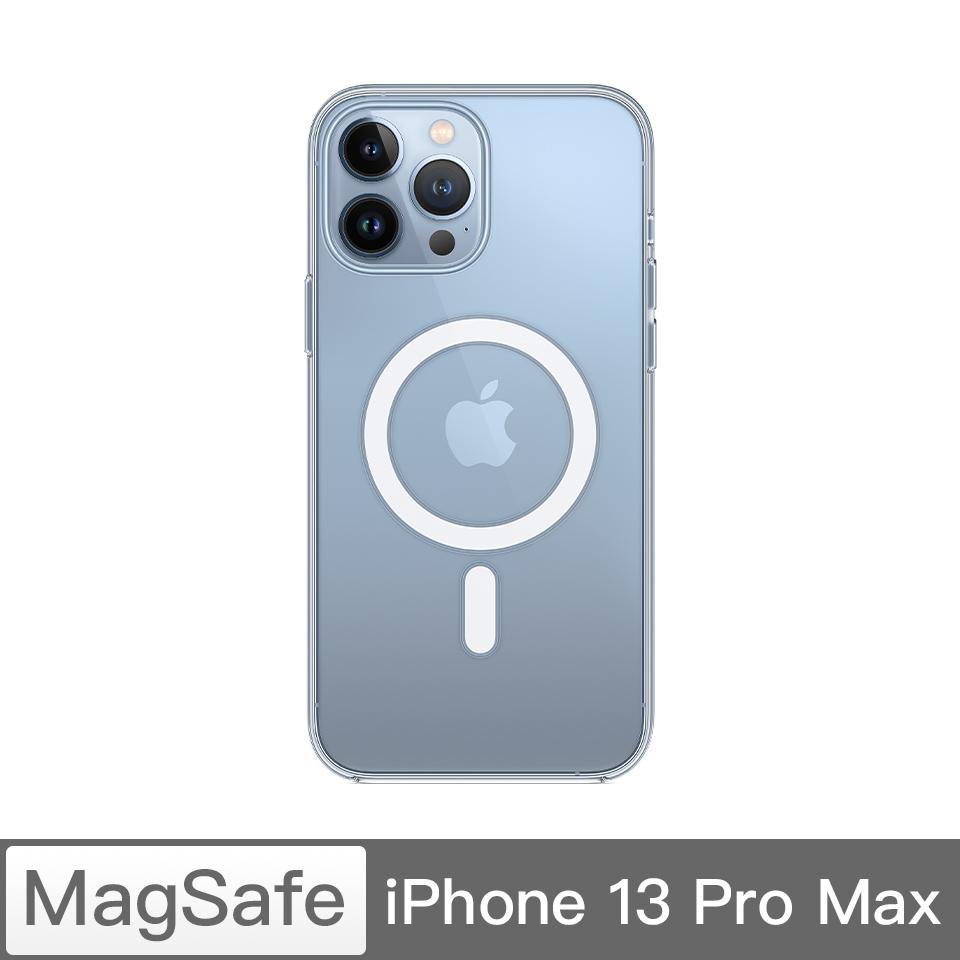 iPhone 13 Pro Max MagSafe 透明保護殼