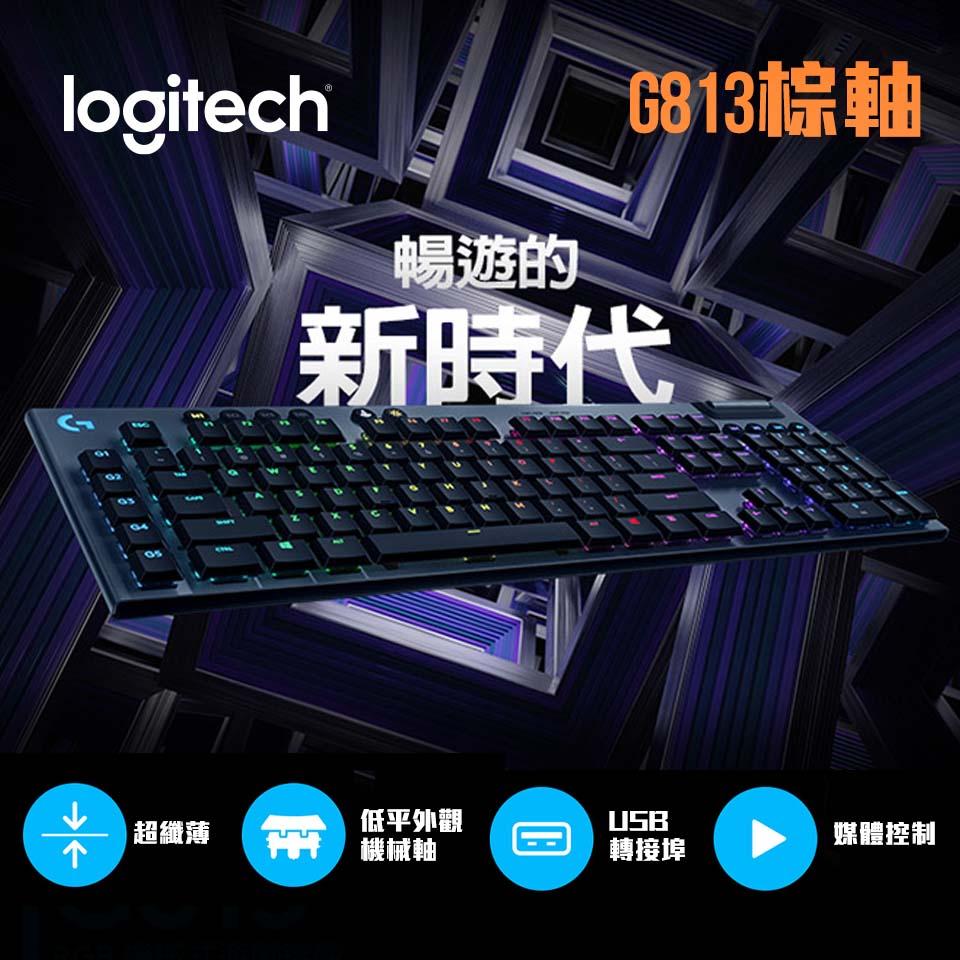 羅技 Logitech G813 RGB機械式短軸遊戲鍵盤(棕軸)
