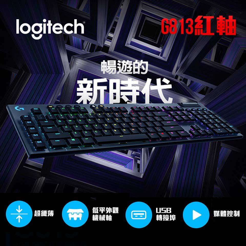 羅技 Logitech G813 RGB機械式短軸遊戲鍵盤(紅軸)