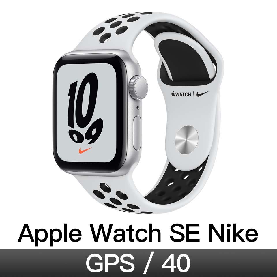 Apple Watch SE Nike GPS 40mm|銀色鋁金屬錶殼|Pure Platinum 配黑色 Nike 運動型錶帶