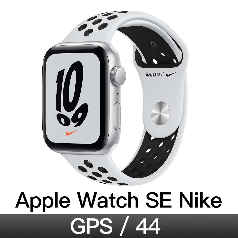 Apple Watch SE Nike GPS 44mm|銀色鋁金屬錶殼|Pure Platinum 配黑色 Nike 運動型錶帶