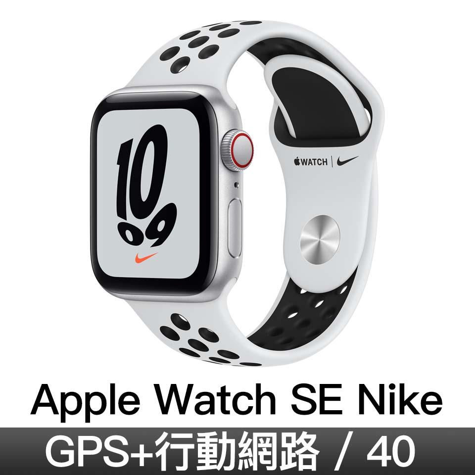 Apple Watch SE Nike GPS + 行動網路 40mm 銀色鋁金屬錶殼 Pure Platinum 配黑色 Nike 運動型錶帶