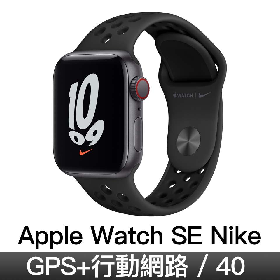 Apple Watch SE Nike GPS + 行動網路 40mm 太空灰色鋁金屬錶殼 Anthracite 配黑色 Nike 運動型錶帶