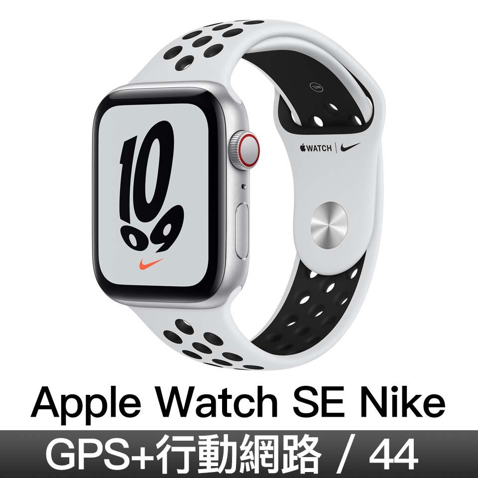 Apple Watch SE Nike GPS + 行動網路 44mm|銀色鋁金屬錶殼|Pure Platinum 配黑色 Nike 運動型錶帶